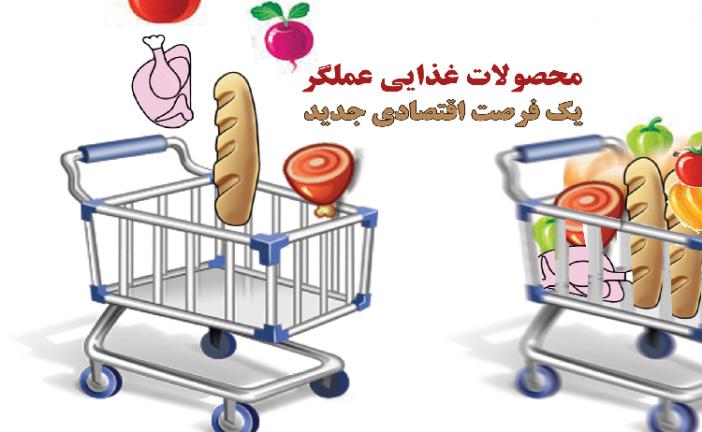 محصولات غذایی عملگر یک فرصت اقتصادی جدید