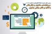 بررسی نقش مدیریت ارتباط الکترونیکی با مشتری (ECRM) در رضایتمندی مشتریان در نظام بانکی  با تأکید بر نقش میانجی نوآوری