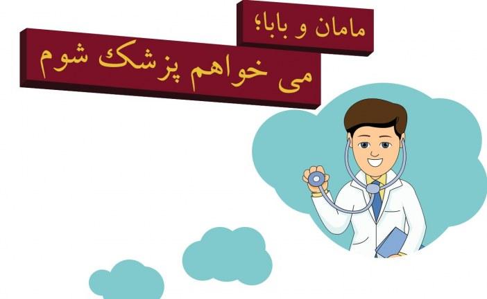 مامان و بابا؛ می خواهم پزشک شوم