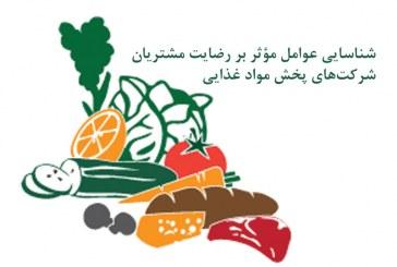 شناسایی عوامل مؤثر بر رضایت مشتریان شرکتهای پخش مواد غذایی