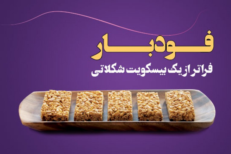 foodbar-slider