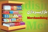 Merchandising  (بازارپردازی)