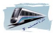 متروی تهران معضل یا نعمت؟