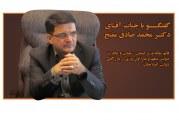 مصاحبه با جناب آقای دکتر مفتح