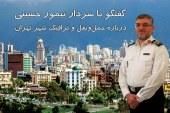 گفتگو با سدار تیمور حسینی – درباره حمل و نقل و ترافیک شهر تهران