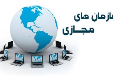 سازمان های مجازی