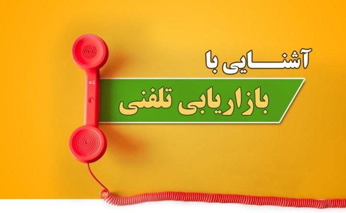 آشنایی با حرفه بازاریابی تلفنی